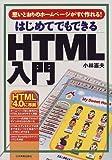 はじめてでもできるHTML入門―思いどおりのホームページがすぐ作れる!