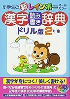 漢字読み書き辞典 ドリル版 2年生