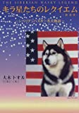 キラ星たちのレクイエム(鎮魂歌)―シベリアンハスキー名犬物語 画像