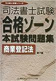 司法書士試験合格ゾーン本試験問題集 商業登記法 (司法書士試験シリーズ)