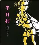 半日村 (ビッグ・えほん)