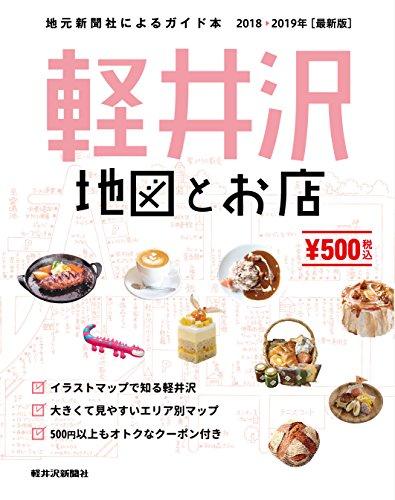 軽井沢地図とお店 2018-2019