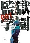 監獄学園-プリズンスクール- 第1巻