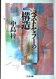 ベストセラーの構造 (ちくま文庫)