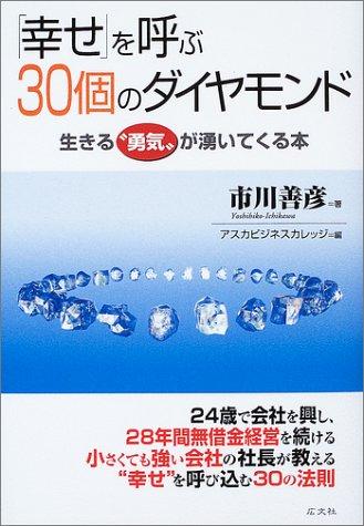 """「幸せ」を呼ぶ30個のダイヤモンド―生きる""""勇気""""が湧いてくる本の詳細を見る"""