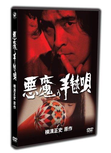 悪魔の手毬唄 上巻 [DVD]