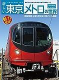 新しい東京メトロの世界 (トラベルMOOK)