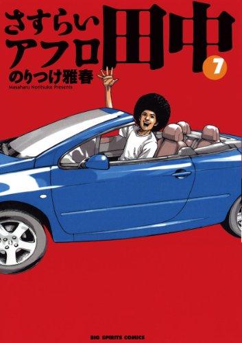さすらいアフロ田中(7) (ビッグコミックス)