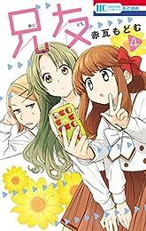 兄友 4 (花とゆめコミックス)