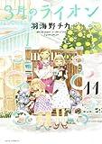 3月のライオン  |ジェッツコミックス  [コミックセット] (ジェッツコミックス)