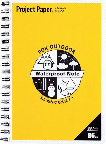 オキナ プロジェクト耐水ノートB6 PWB6