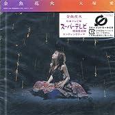 金魚花火(通常盤) (CCCD)