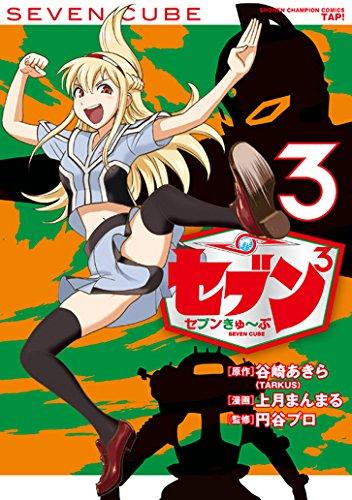 セブン3(セブンきゅ~ぶ)(3)(完結)(少年チャンピオン・コミックス・タップ! )
