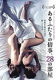 あるふたりの情事、28の部屋 [DVD]