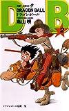ドラゴンボール (巻2) (ジャンプ・コミックス)