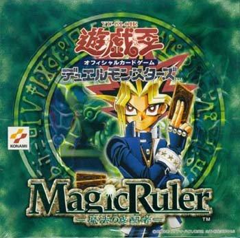 【遊戯王】懐かしの《強奪》と《Magic Ruler》【サンダーさん昔話】