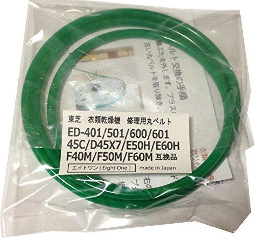 東芝 衣類乾燥機修理用丸ベルトED-401/ED-501/ED-600/ED-601/ED-45C/ED-D45X7/ED-E50H/ED-E60H/ED-F40M/ED-F50M/ED-F60M互換品