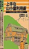 上手な山小屋利用術―かしこく使って楽しい山登りを (YAMA BOOKS)