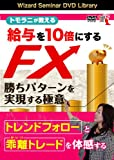 DVD トモラニが教える給与を10倍にするFX勝ちパターンを実現する極意 (<DVD>)