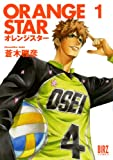 ORANGE STAR 1 (バーズコミックス)