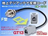 【シードスタイル】地デジアンテナ変換アダプター  F型→GT13変換 20cm  1本