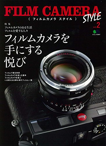 FILM CAMERA STYLE vol.2 (エイムック 3947)