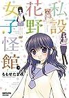 私設花野女子怪館 1 (バンブーコミックス)