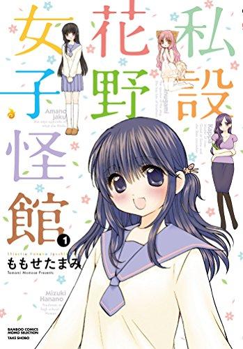 私設花野女子怪館 1 (バンブーコミックス)の詳細を見る