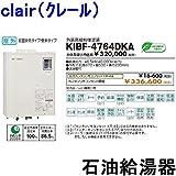 CHOFU (長府製作所 ) 石油給湯器 KIBF-4764DKA KR-48 【カンタンリモコン付】 強制追いだき水道直圧 オート