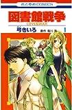図書館戦争 LOVE&WAR 1 (花とゆめコミックス)