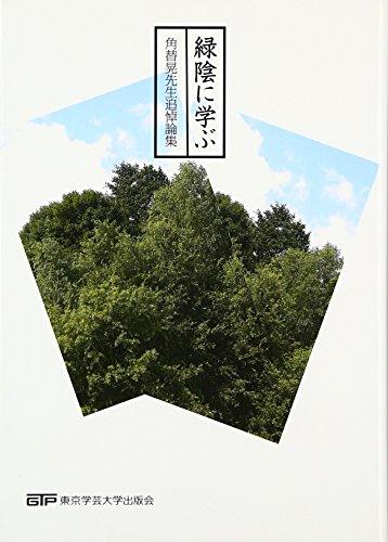 緑陰に学ぶ 角替晃先生追悼論集の詳細を見る
