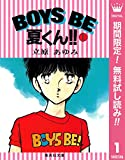 BOYS BE 夏くん!!【期間限定無料】 1 (マーガレットコミックスDIGITAL)