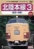 北陸本線3(金沢〜米原)[TEBD-15003][DVD]