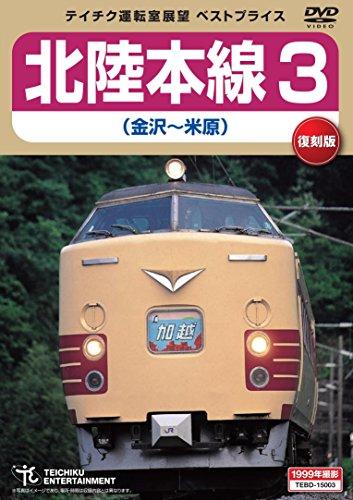 2018-03-21 【ベストプライス】北陸本線3(金沢~米原) [DVD]