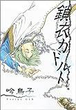 鎖衣カドルト (ウィングス・コミックス)