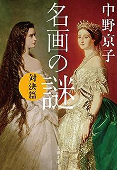 名画の謎 対決篇 (文春文庫 な 58-7)