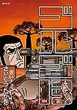 ゴルゴ13 194 苦いチョコレート (SPコミックス)