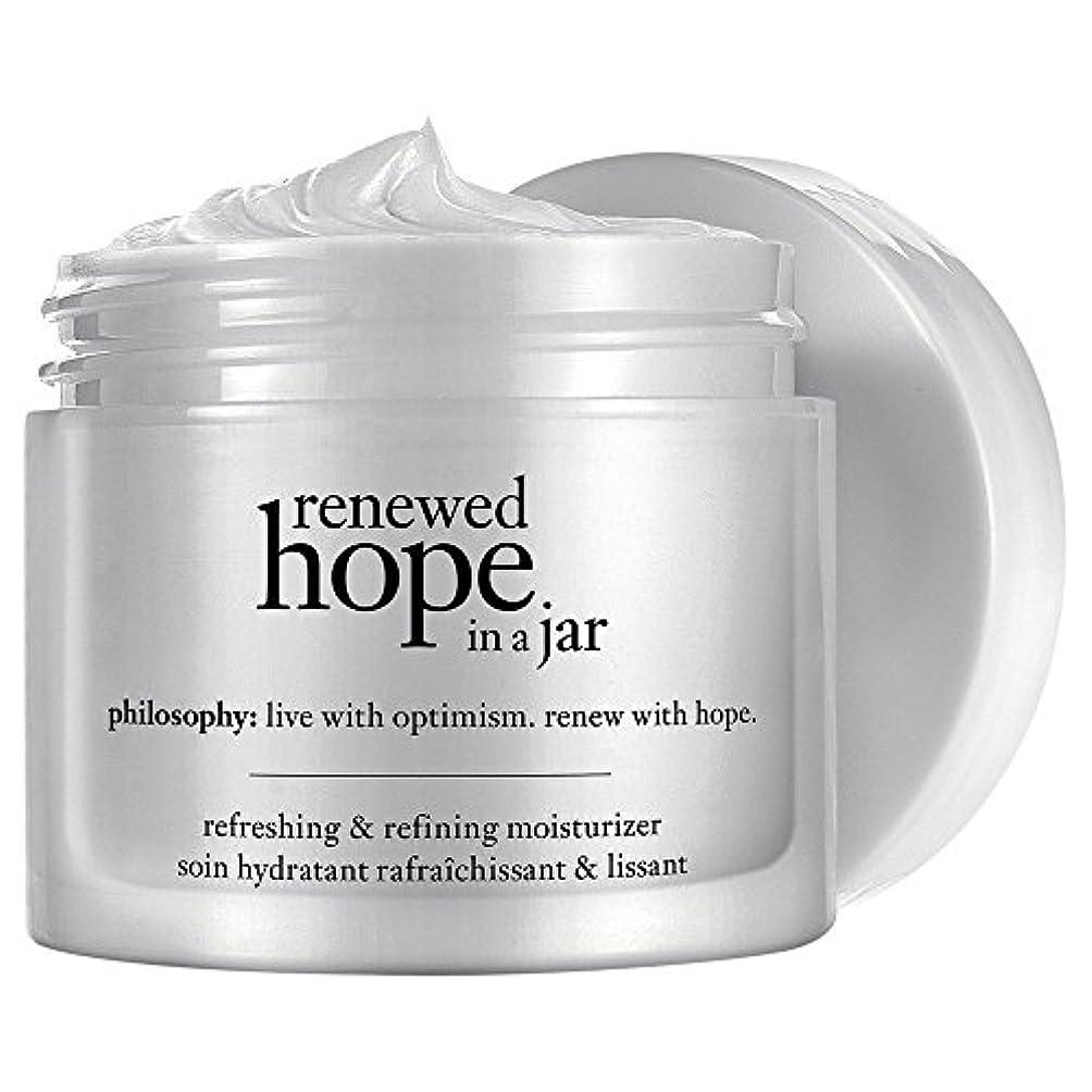 動機排除やろう瓶内の哲学新たな希望を、60ミリリットル (Philosophy) - Philosophy Renewed Hope In a Jar, 60ml [並行輸入品]