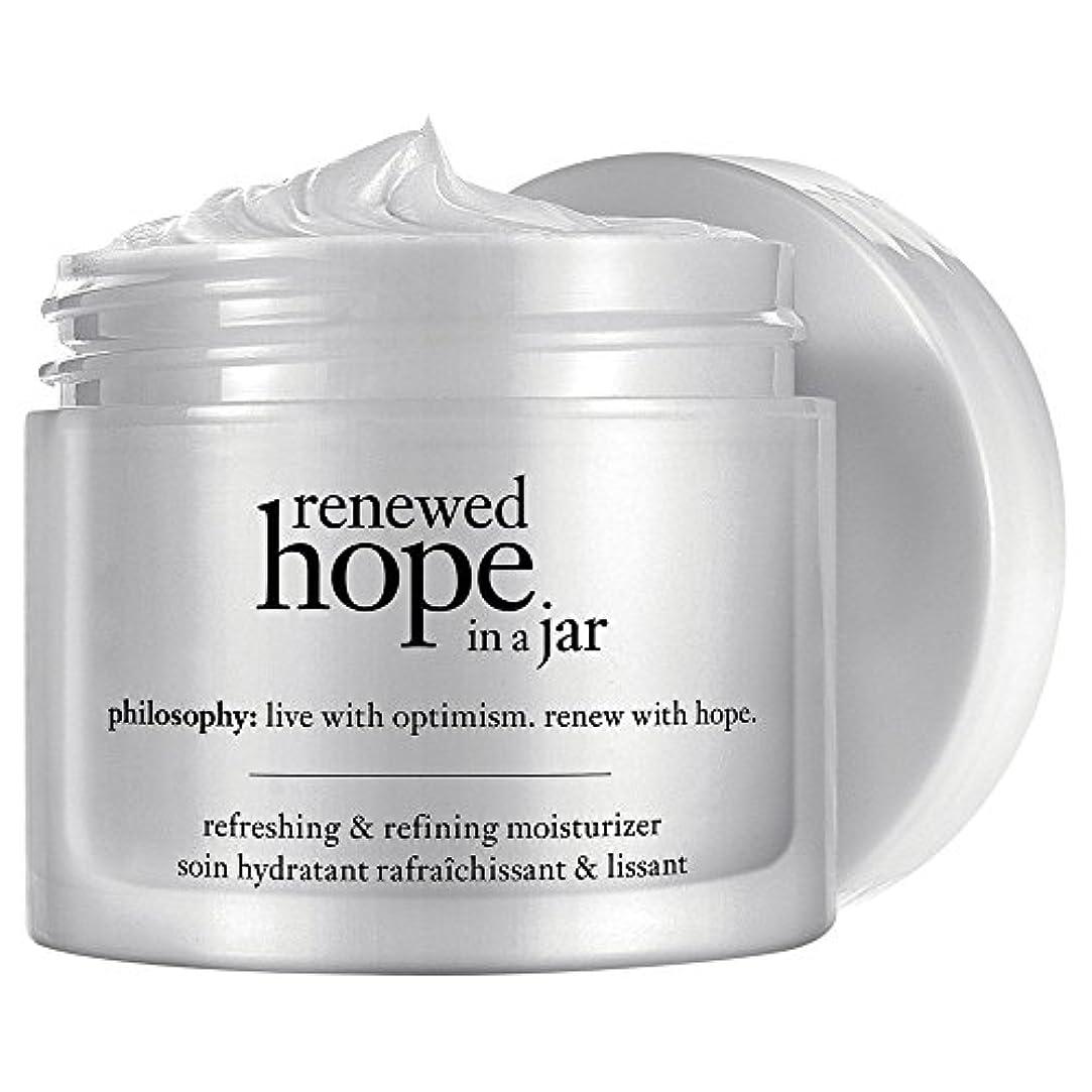 登録する危険二十瓶内の哲学新たな希望を、60ミリリットル (Philosophy) (x6) - Philosophy Renewed Hope In a Jar, 60ml (Pack of 6) [並行輸入品]