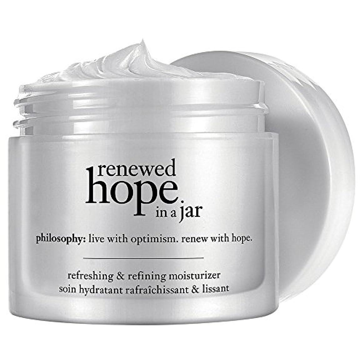 パット謙虚な悪夢瓶内の哲学新たな希望を、60ミリリットル (Philosophy) (x2) - Philosophy Renewed Hope In a Jar, 60ml (Pack of 2) [並行輸入品]