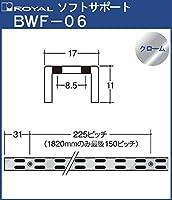 チャンネルサポート 棚柱 【 ロイヤル 】クロームめっき BWF-06-1200サイズ1200mm【17×11mm】ダブルタイプ