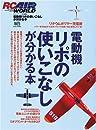 電動機リポの使いこなしが分かる本―電動ラジコン飛行機&ヘリを上手く飛ばすノウハウ (エイムック (1068))