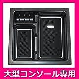 【大型コンソール用】 アルファード / ヴェルファイア 30系 大型センターコンソールBOXトレイ ブラック HN-BOX30