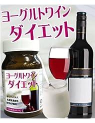 ヨーグルトワインダイエット 3個セット