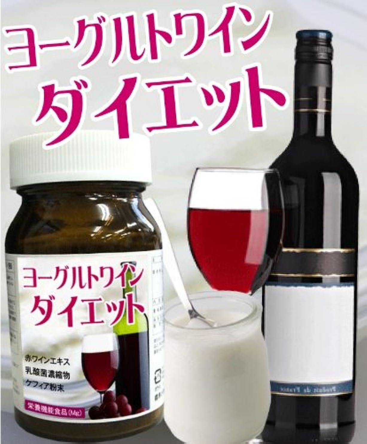 持続的スリル粘り強いヨーグルトワインダイエット 3個セット