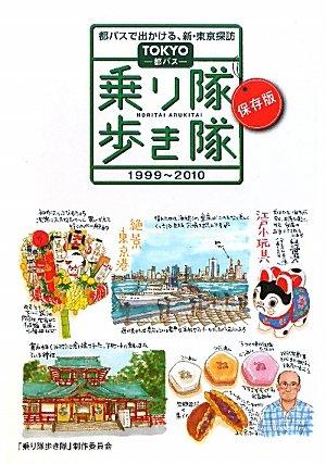 TOKYO 都バス 乗り隊歩き隊 保存版の詳細を見る