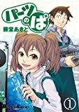 パーツのぱ(1) (電撃コミックスEX)