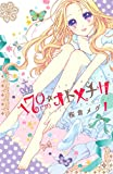 170cm★オトメチカ(1) (なかよしコミックス)
