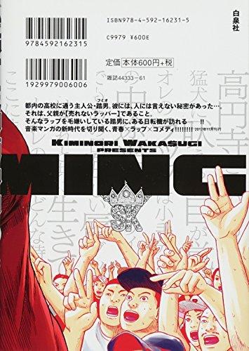 白泉社ヤングアニマルコミックス『ライミングマン(若杉公徳)』