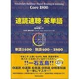 速読速聴・英単語―Core 1800